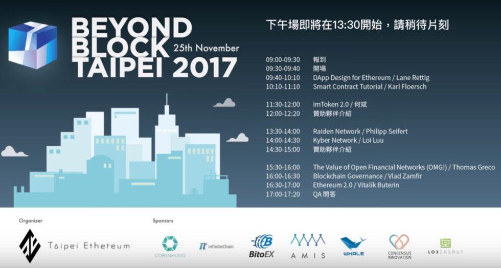 Conference blockchain Ethereum Taipei